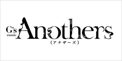 G'sコミック Anothers